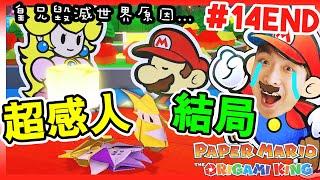 【紙片瑪利歐:摺紙國王】結局!💔奧利王毀滅世界的原因?😭超感人的「千紙鶴」...奧莉維亞要離開MARIO了嗎?(Paper Mario: The Origami King)#14END (中文版)