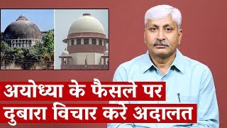 Ayodhya Judgment Should Be Reviewed