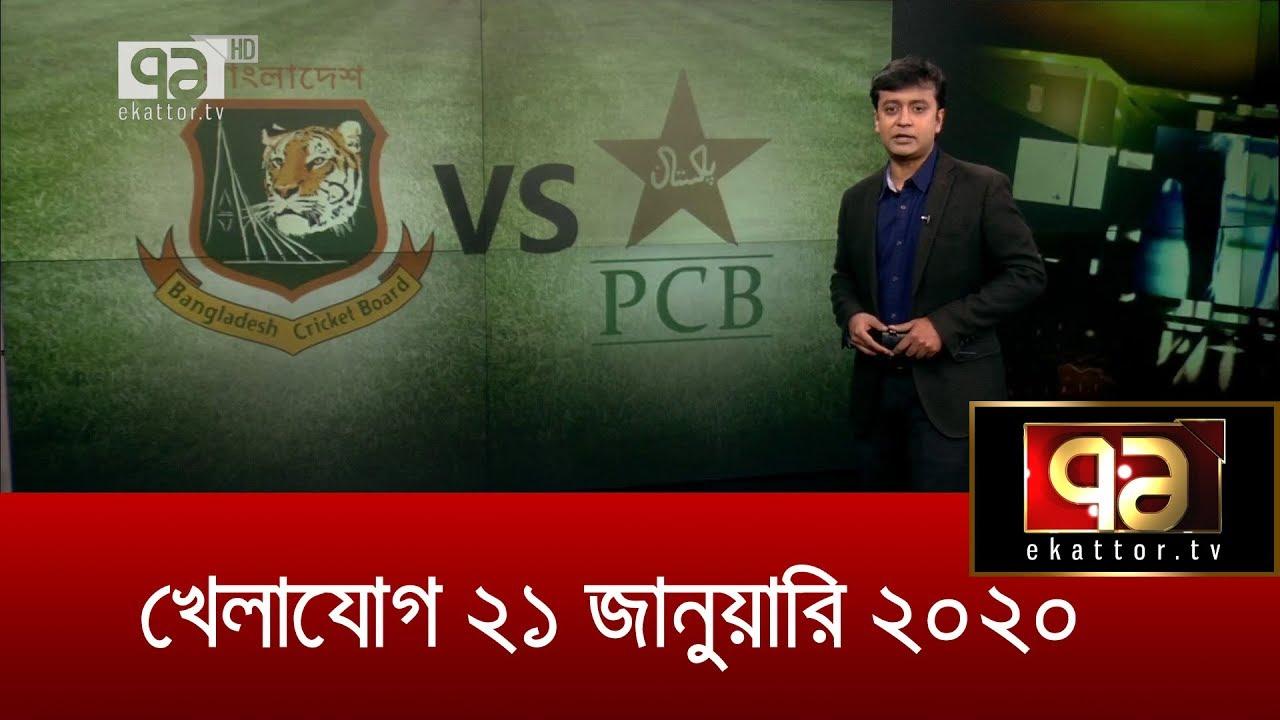 খেলাযোগ (বিশেষ অংশ) | bangladesh vs Pakistan | Abahani | Khelajog 21.01.2020 | Ekattor TV
