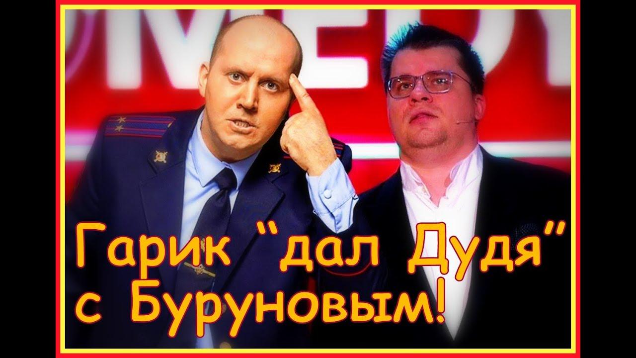 Гарик Харламов и Сергей Бурунов - дай Дудя!
