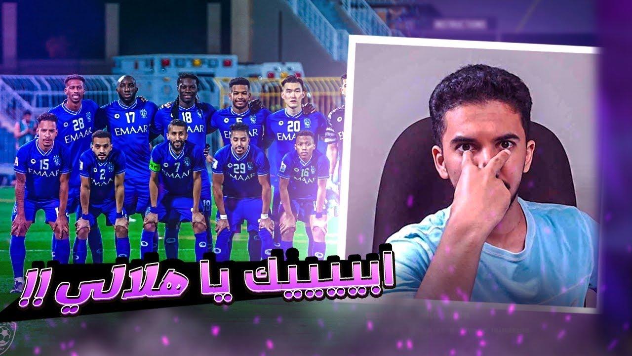 Download ردة فعل نصراوي | مباراة الهلال و بيربوليس الايراني 3-0 😦 | سالم الدوسري افضل لاعب سعودي