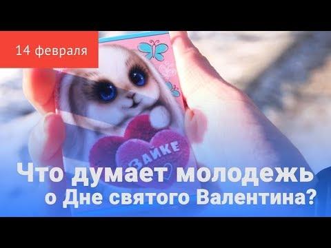 Молодежь Красноуфимска о Дне святого Валентина