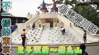 【日本東京】都電荒川線之旅 Part 4 免費入場的親子樂公園!