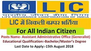 LIC AAO Recruitment  2018| Apply Online from 25th July 2018| LIC Recruitment