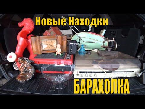 Барахолка .  Купил редкие вещи СССР .  Обзор покупок