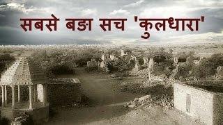 Kuldhara (कुलधारा जैसलमेर) Ghost Town -  India