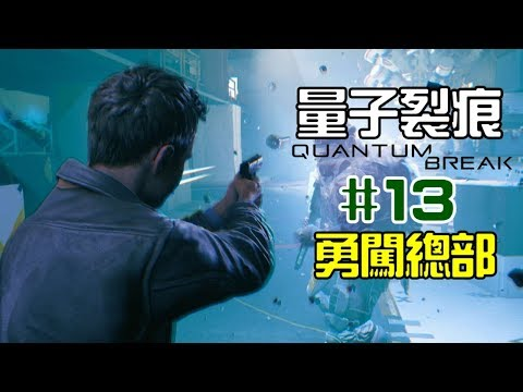 《量子裂痕》Quantum Break | #13 - 勇闖總部
