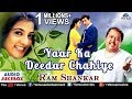 Yaar Ka Deedar Chahiye Singer Ram Shankar Hindi Album Songs Audio Jukebox