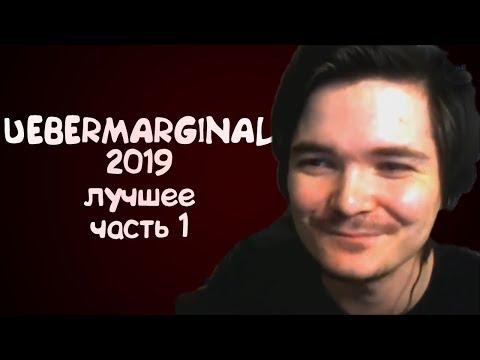 UEBERMARGINAL - ЛУЧШИЕ МОМЕНТЫ 2019 (часть 1)