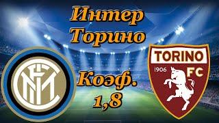 Интер Торино Прогноз и Ставки на Футбол 22 11 2020 Италия Серия А