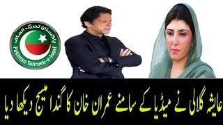 Imran khan twitter inmran khan with girlfriend ka message 2017.