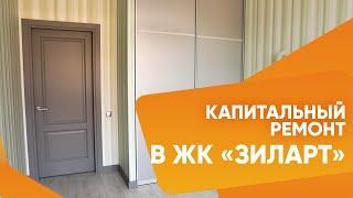 """Капитальный ремонт в ЖК """"ЗИЛАРТ"""""""