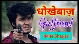 धोखेबाज गर्लफ्रेंड के लिए......! || Revenge Shayari || Bewafa Shayari || Prashant Sanjeev