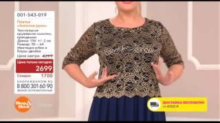 Shop & Show (Одежда). 001543019 Платье Золотое Руно