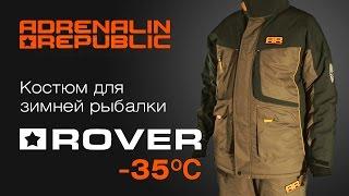 Костюм для зимней рыбалки Adrenalin Republic Rover -35