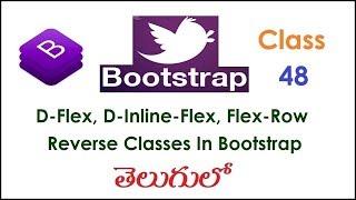 D-Flex, D-Inline Flex, Flex-Row-Reverse Classes In Bootstrap Telugu 48 I Bootstrap Tutorials