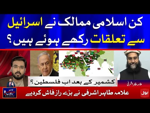 How Many Islamic Countries Relation with Isreal?