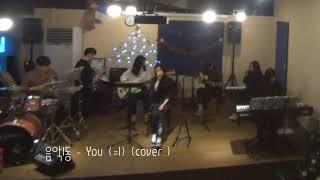 음악1동 - You (=I) (cover.)