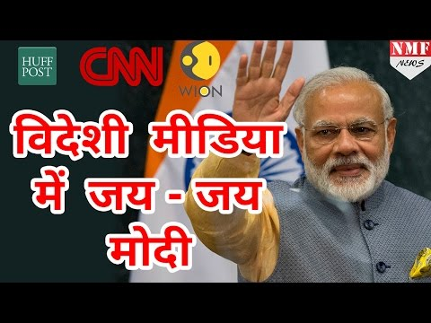Uttar Pradesh में BJP को मिली भारी बहुमत से World Media में Modi की जयकार