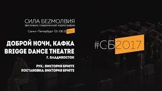 Brigge Dance Theatre - Доброй ночи, Кафка | Фестиваль Сила Безмолвия 2017