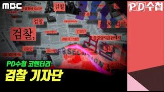 [PD수첩 코멘터리] 검찰 기자단_PD수첩 1221회