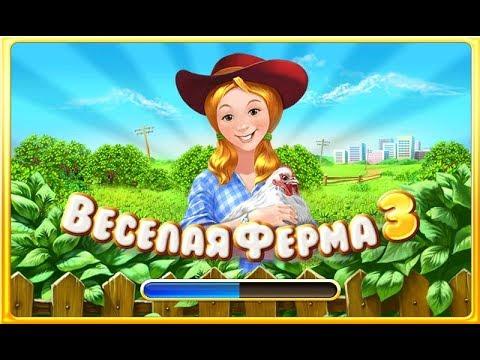 Веселая Ферма 3 Farm Frenzy 3 / играть бесплатно