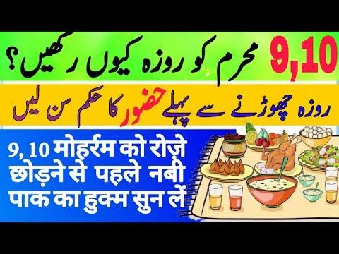 9 - 10 Muharram ka Roza Kyun Rakhen? Fazilat | Youm e Ashura | Kya Gunah Maaf kr Diye Jayenge ?
