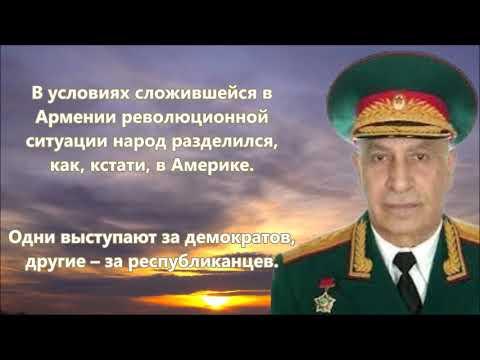'Угроза безопасности Армении реальна'. Тер-Григорьянц – создатель Вооруженных сил Республики Армения