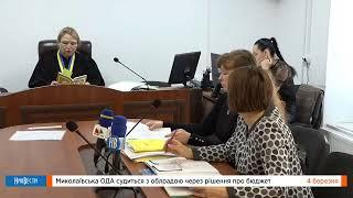 НикВести: Трансляция // Суд по иску Николаевской ОГА к облсовету о решении про бюджет