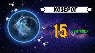 КОЗЕРОГ  ГОРОСКОП НА ЗАВТРА 15 СЕНТЯБРЯ 2021.ГОРОСКОП НА СЕГОДНЯ 15 СЕНТЯБРЯ 2021
