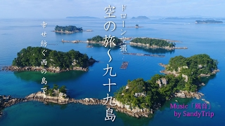 SandyTrip「風音」 九十九島イメージPV with Drone