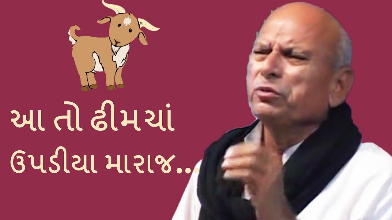 Bhikhudan Gadhvi Na New Jokes The Best Dayro Of Bhikhudan Gadhvi