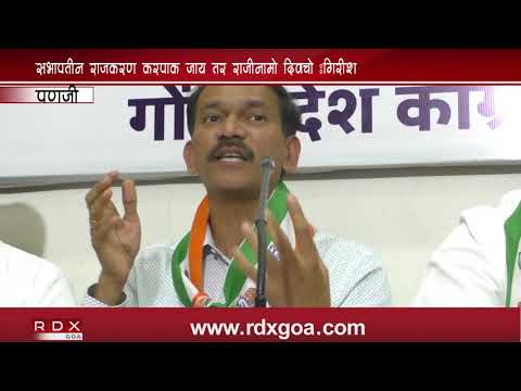 IF SPEAKER WANT TO INTERFERE IN POLITICS THEN HE HAVE TO RESIGN SAYS GIRISH