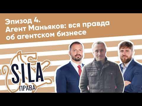 Эпизод 4. Агент Маньяков: вся правда об агентском бизнесе