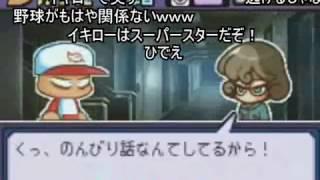 (コメ付き)パワポケ11 彼女攻略 浜野朱里part4