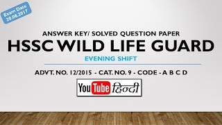 HSSC Wild Life Guard EVENING SHIFT Answer Key/ Solved Question Paper 20 Aug. 2017 2017 Video