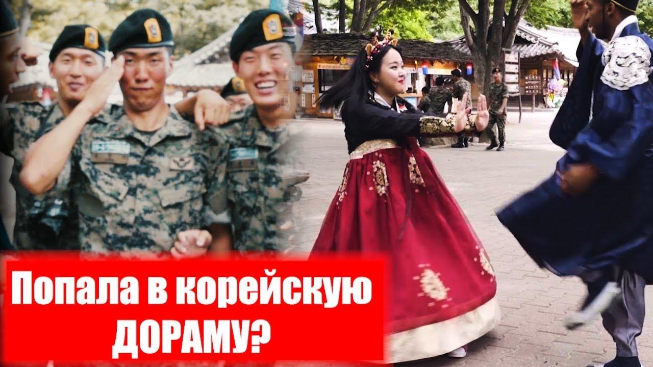 ПОПАЛА В ДОРАМУ? Добрые корейские солдаты. Анин влог