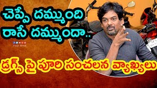 Puri jagannadh seriously comments on tollywood drugs scandal | drugs addict | movieblends