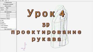 Урок 4. 3D проектирование рукава
