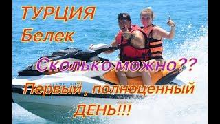 Лютая турция! Хамам, Море , Обзор отеля  и мучения Макса!!!!