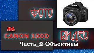 Объективы для Canon 100D. Часть 2.(, 2014-12-12T15:02:32.000Z)