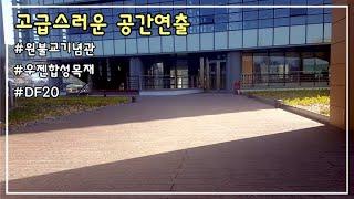 원불교100주년 기념관 및 역사문화기념관 합성목재 데크…