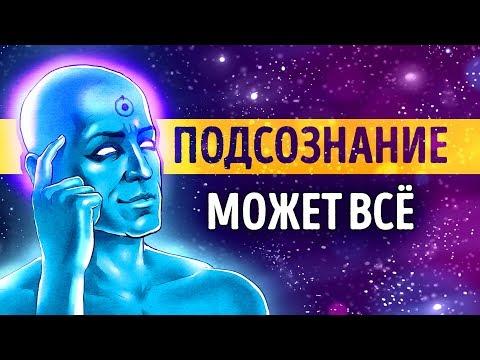 «Подсознание может всё!» Джон Кехо | Видео Саммари