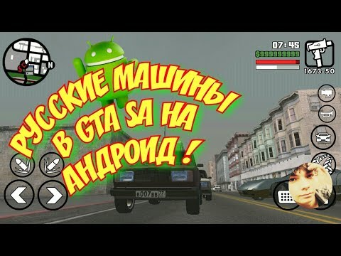 РУССКИЕ МАШИНЫ В GTA SAN ANDREAS НА ANDROID !