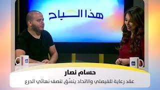 حسام نصار - عقد رعاية للفيصلي والاتحاد ينسّق لنصف نهائي الدرع