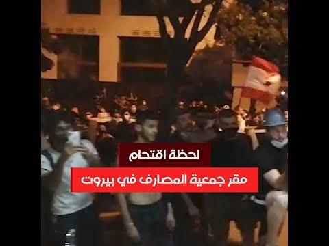 لحظة اقتحام مقر جمعية المصارف في بيروت من قبل المتظاهرين  - 20:56-2020 / 8 / 8
