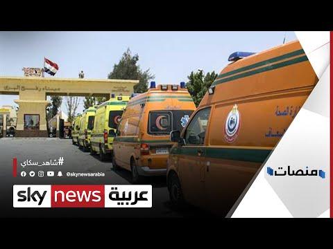 لحظة وصول سيارات الإسعاف من #مصر إلى #غزة تثير تفاعلا كبيرا   #منصات