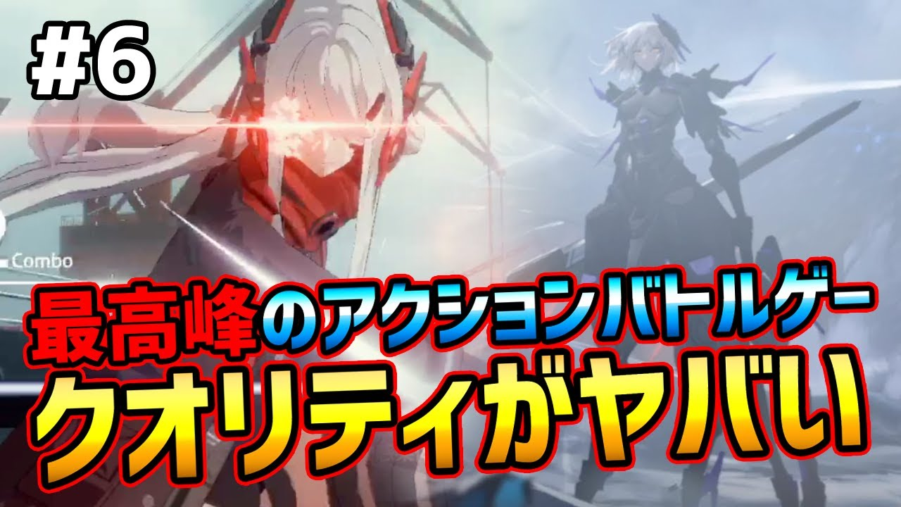 【Punishing Gray Raven#6】VGAMEを超えるアクションゲー神イベント攻略対ロゼッタ戦【战双帕弥什】