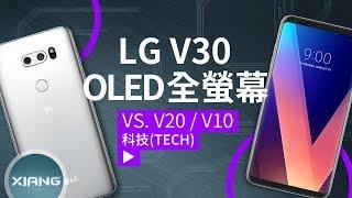 LG V30 - 迎來 OLED 全螢幕!(vs. V20/V10)   聊手機#28【小翔 XIANG】