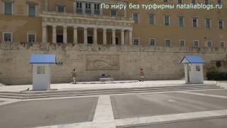 Греция. Путеводитель. Афины. Парламент Греции.